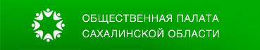 Общественная палата Сахалинской области